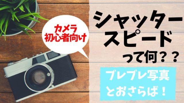 カメラ講座(SS)