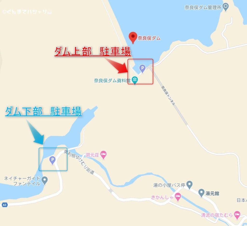 奈良俣ダム駐車場