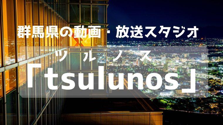 群馬県の動画・放送スタジオtsulunos