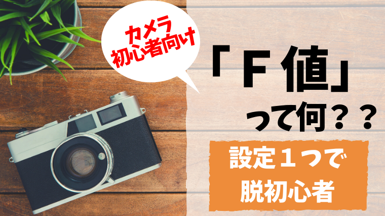 F値(絞り)って何?
