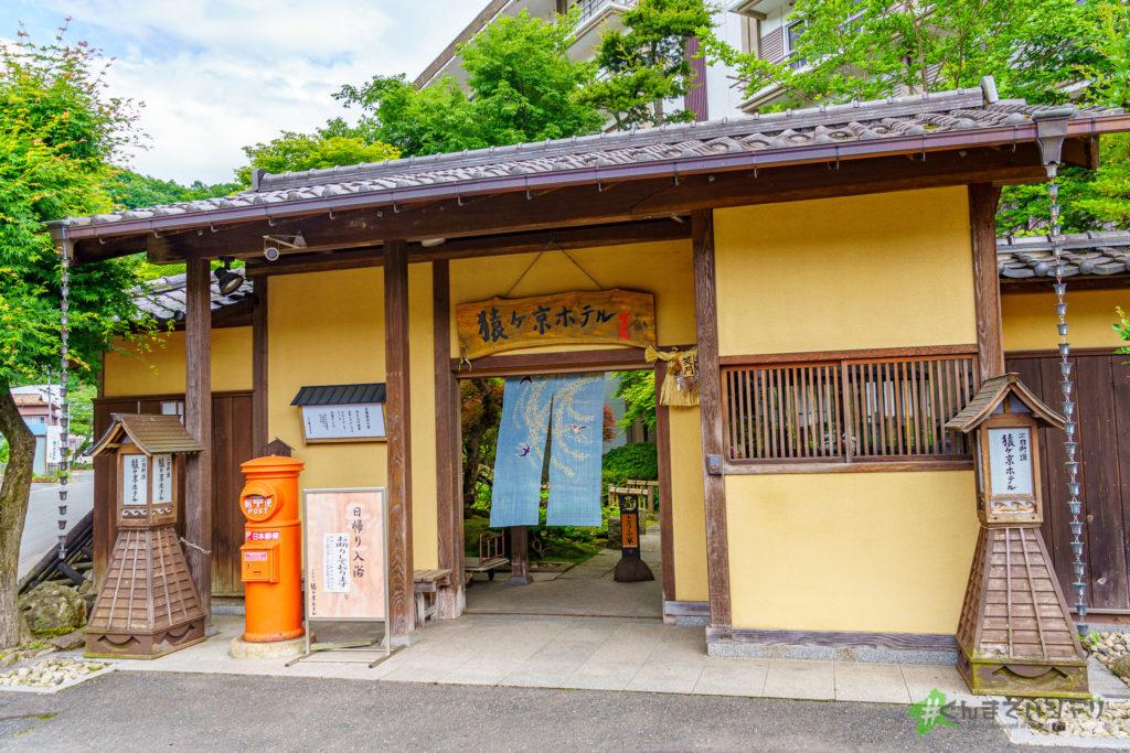 猿ヶ京ホテル入口