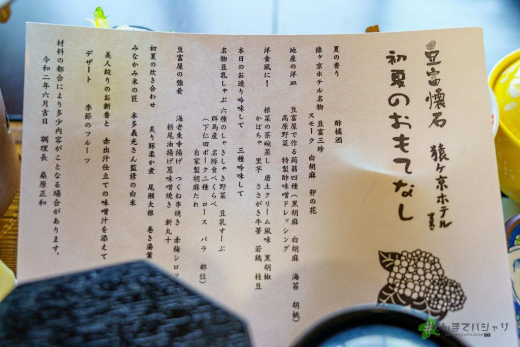 猿ヶ京ホテル夕食お品書き