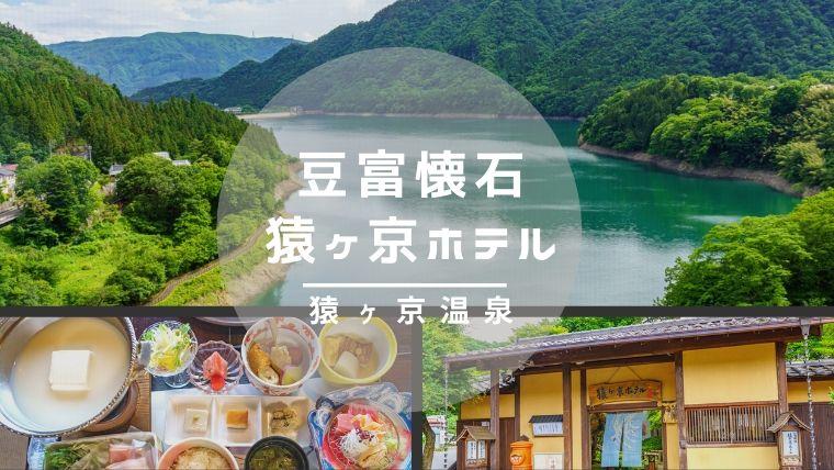 豆富懐石猿ヶ京ホテル