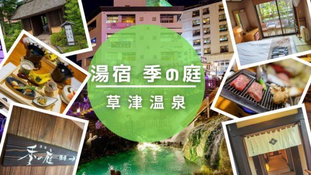 草津温泉季の庭