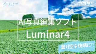 Luminar4アイキャッチ