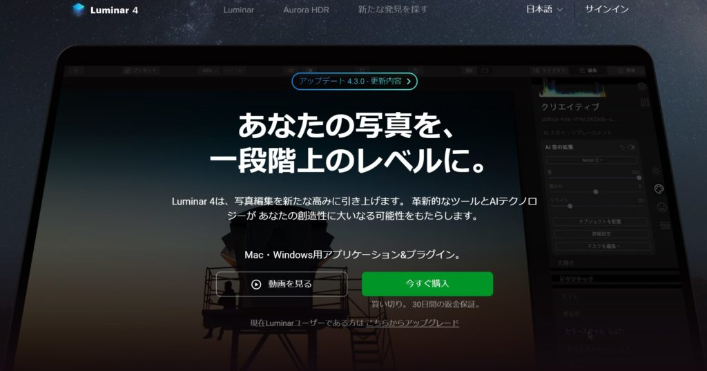 Luminar4トップページ