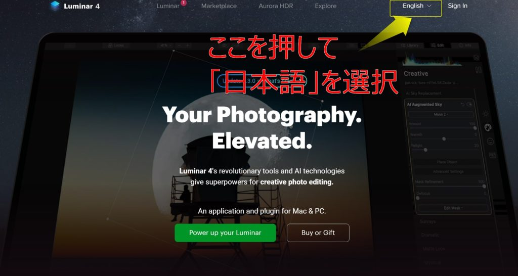 Luminar4言語選択