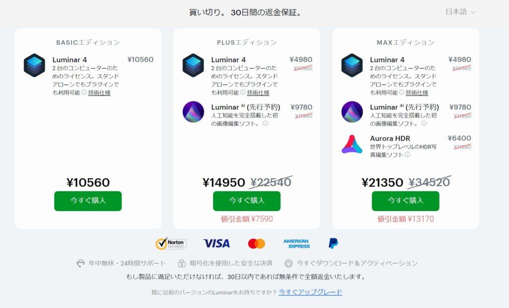 Luminar4販売ページ