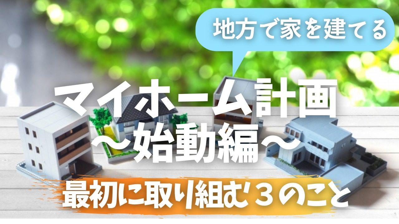 マイホーム計画始動編