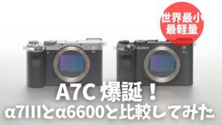 α7Cアイキャッチ