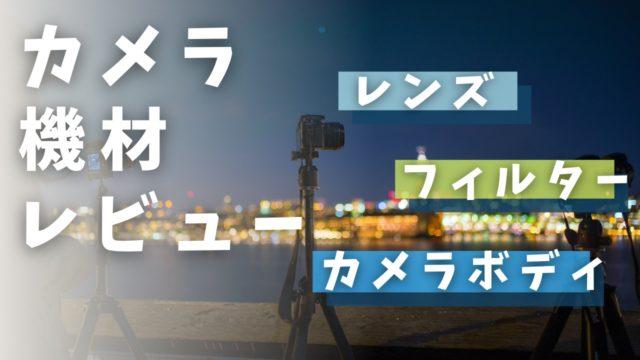 カメラ機材レビュー