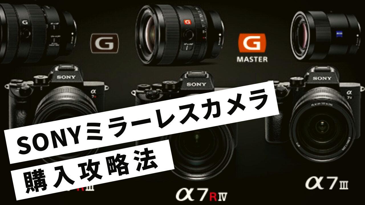 SONYミラーレスカメラ購入攻略法