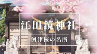 江田鏡神社