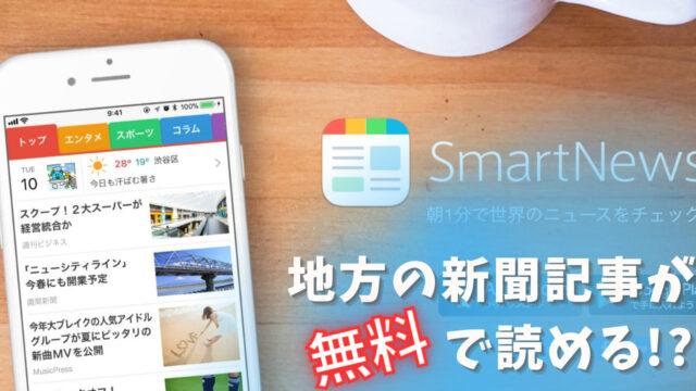 無料】上毛新聞も読める!?おすすめのニュースアプリ「smart news」|メリット・デメリットも紹介