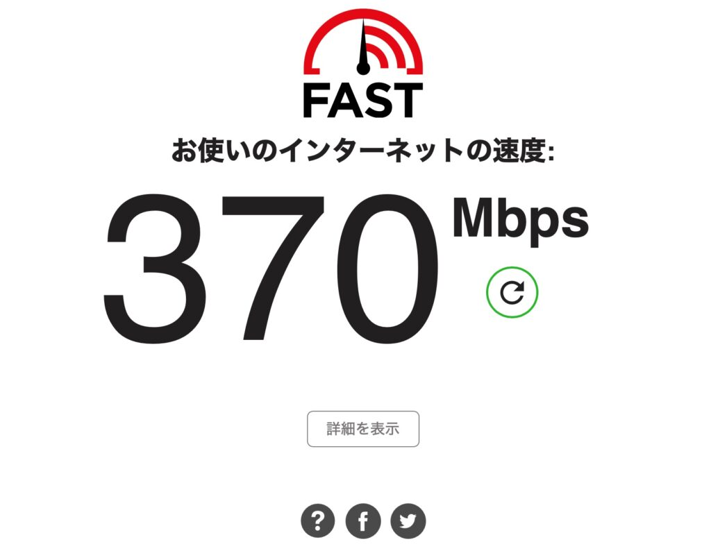 Fast.com画面