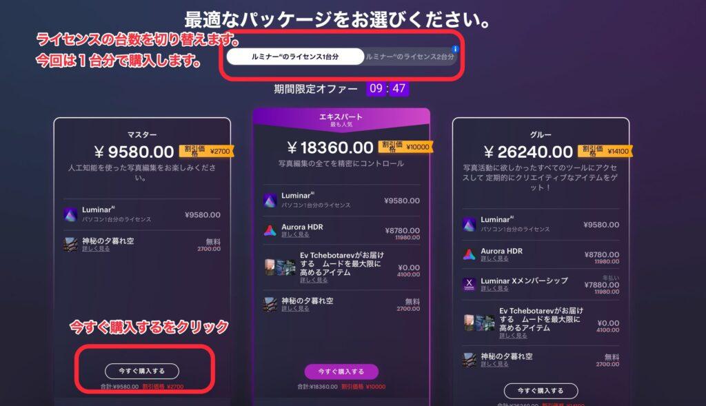 LuminarAI購入画面