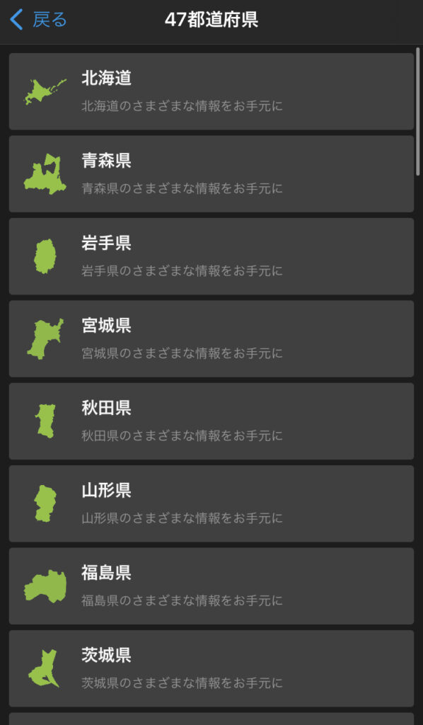 SmartNewsの都道府県別チャンネル