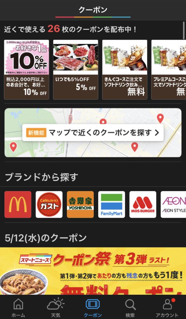 SmartNewsクーポン画面