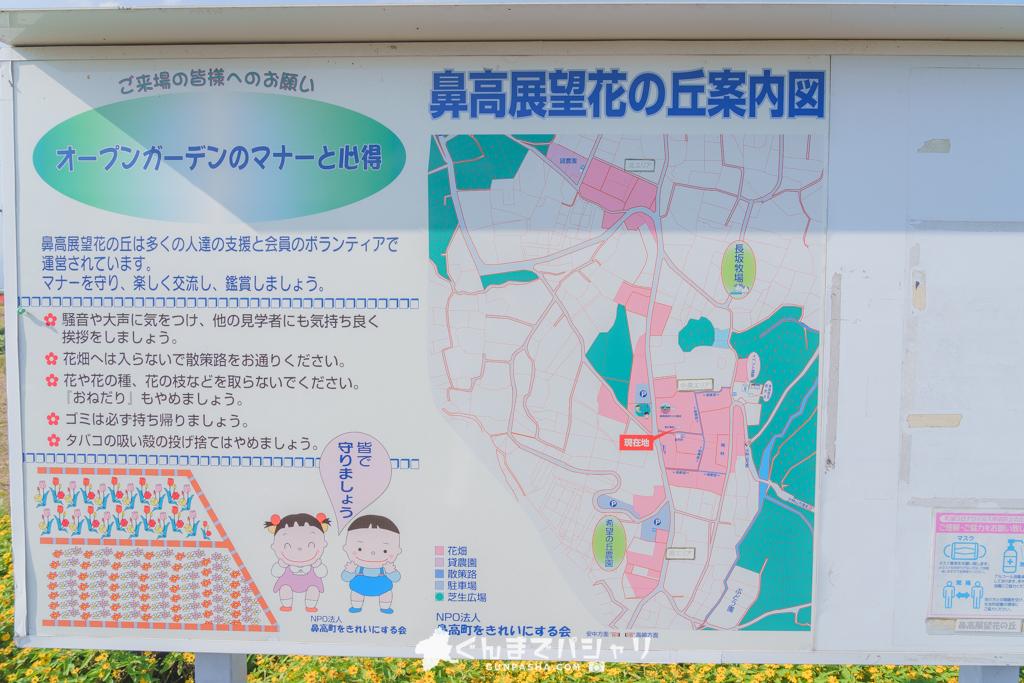 鼻高展望花の丘の地図