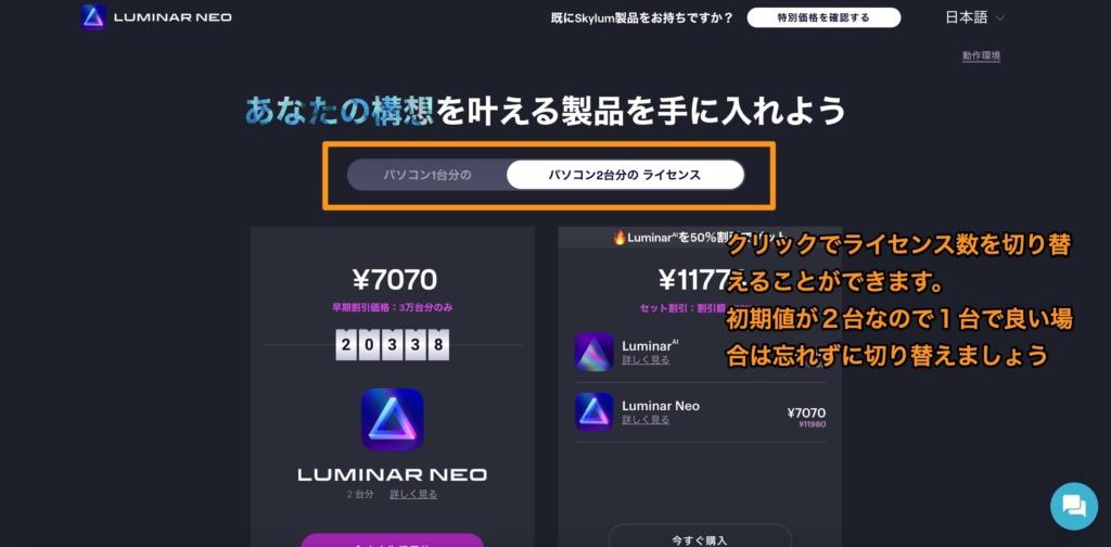 LuminarNeo先行予約画面