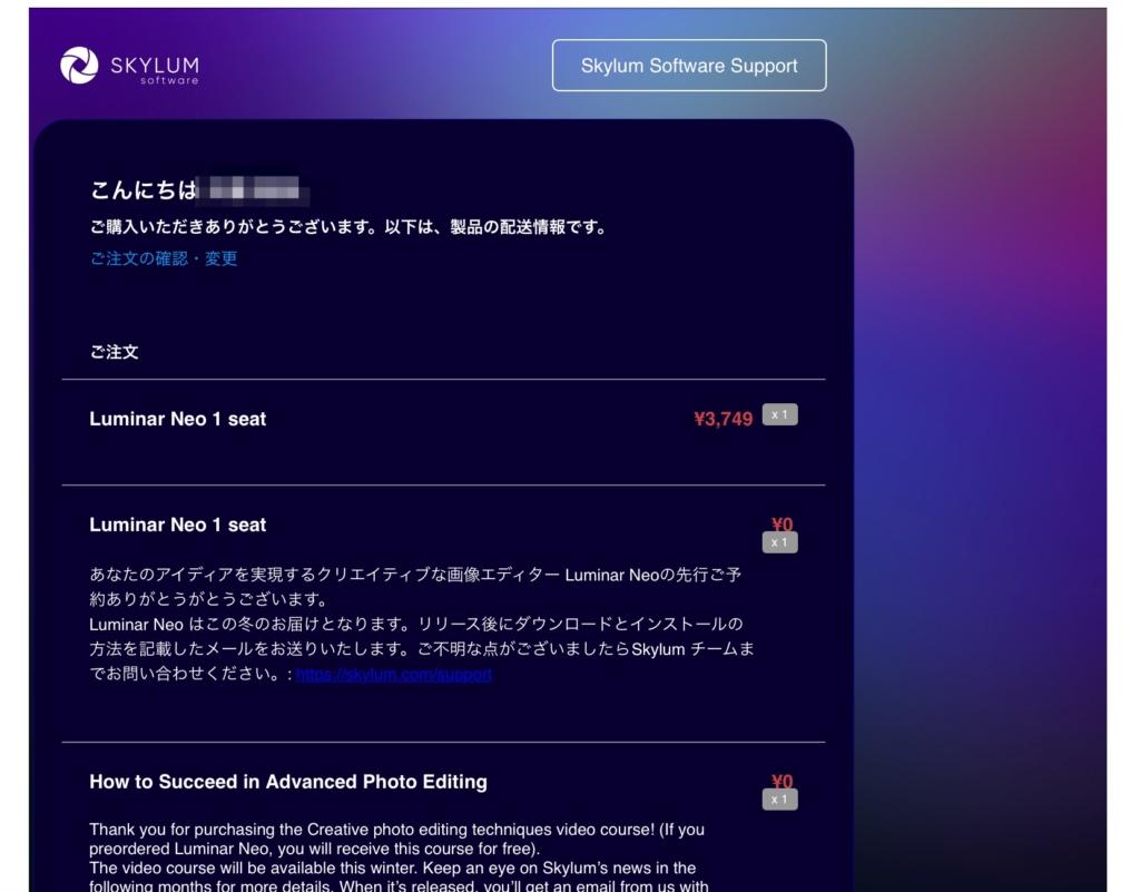 LuminarNeo支払い完了メール
